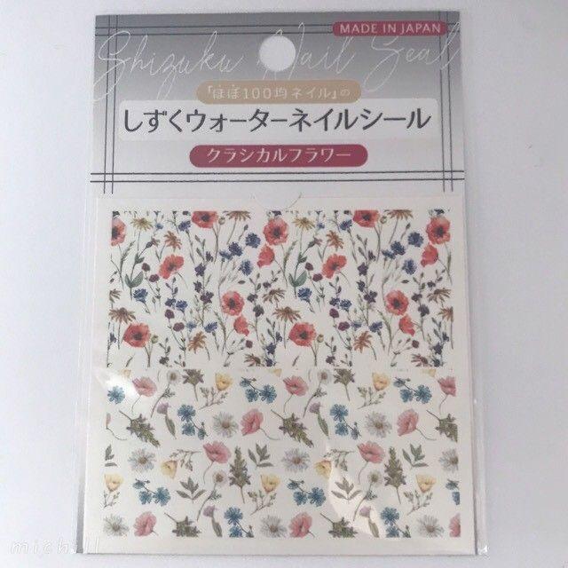 しずくウォーターネイルシール クラシカルネイル/キャンドゥ