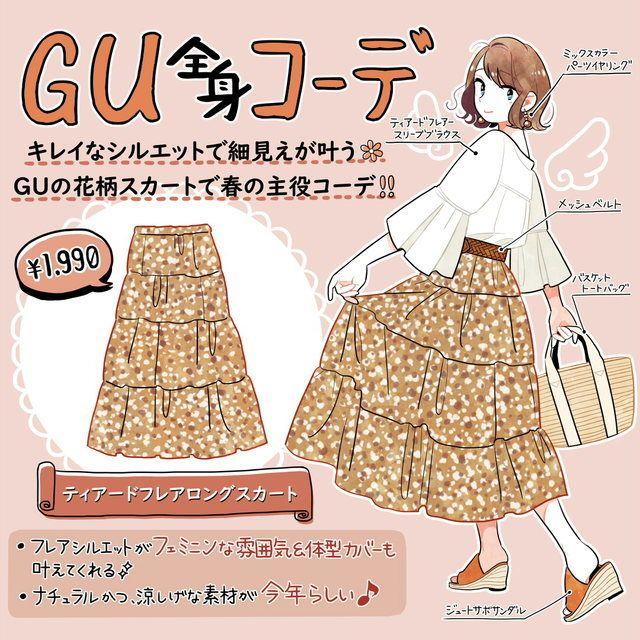 柄 ロング コーデ 花 スカート