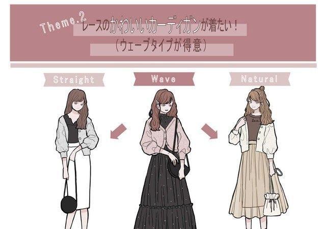 最高に似合う服が欲しい人必見♡骨格タイプ別トレンドカーディガンの ...