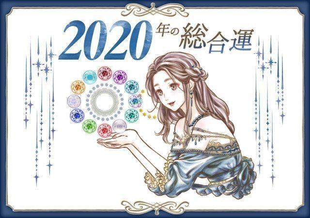 恋愛 運 2020