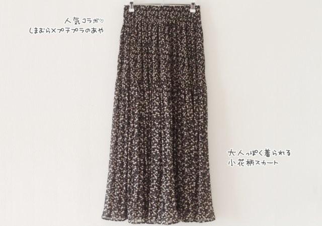 しまむら ボトムス スカート パンツ プチプラアイテム プチプラ コラボ
