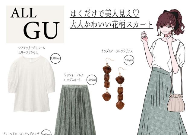 くすみグリーンが可愛い♡GUの人気花柄スカートが主役!初夏のフェミニンモテコーデのイラスト