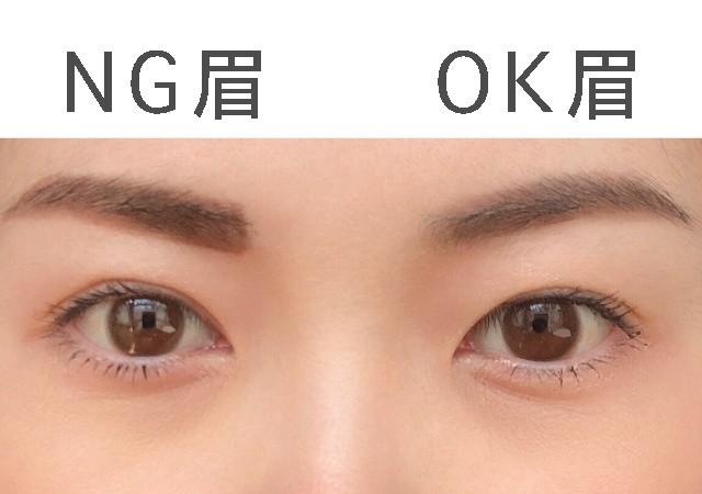 美人に見える眉メイクのNG例とOK例