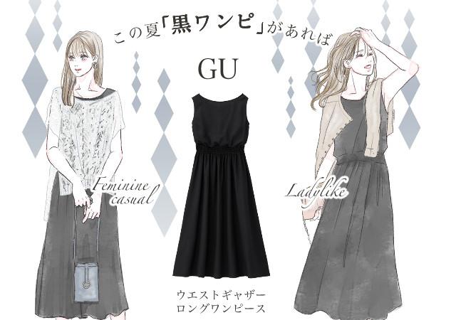 GU ワンピース 夏 プチプラ 黒ワンピース ブラック 着回し イラスト