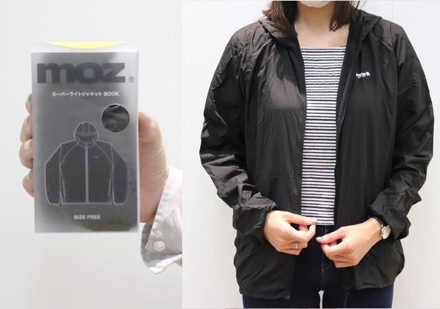 雑誌付録 moz スーパーライトジャケット