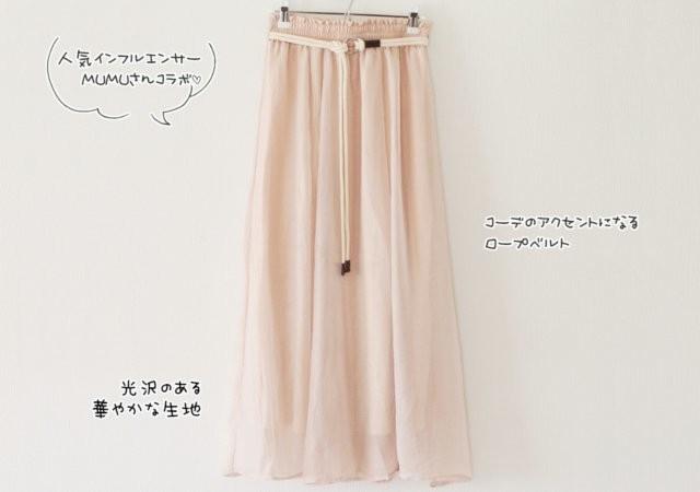 しまむら新作 MUMUコラボ プチプラ マキシスカート