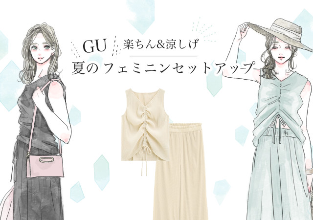 GU セットアップ フェミニン カジュアル 夏 プチプラ パンツ タンクトップ イラスト