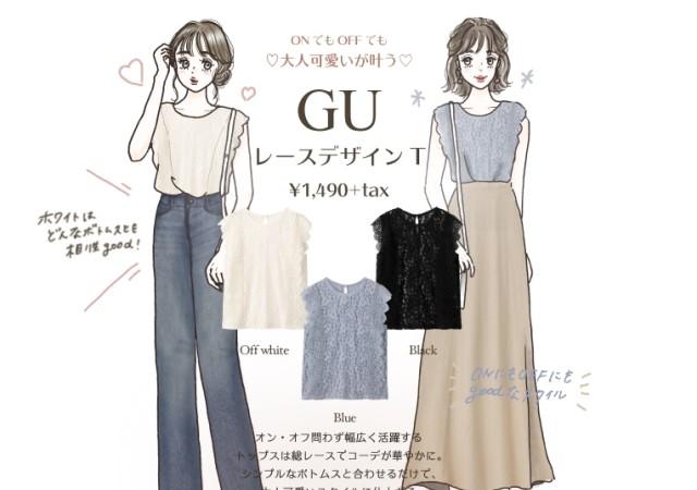 GU レースデザイン Tシャツ タンクトップ 高見え プチプラ イラスト コーデ
