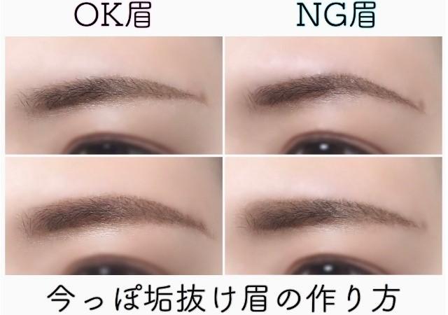 眉の描き方 OKメイク NGメイク
