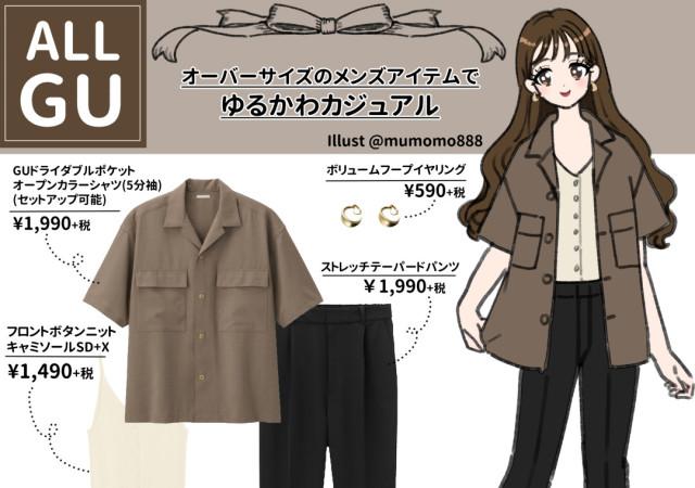 GU メンズシャツ 女 コーデ イラスト