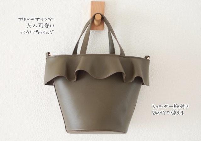 しまむら フリルデザイン バケツ型バッグ ハンドバッグ ショルダーバッグ 2way