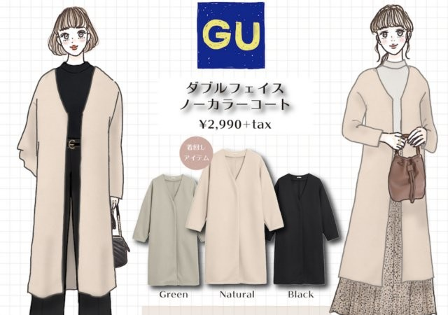 GU ダブルフェイスノーカラーコート 秋コーデ イラスト