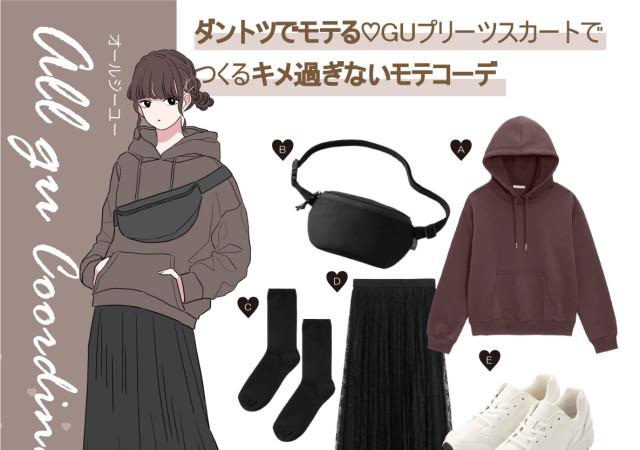 GU パーカー スカート コーデ イラスト