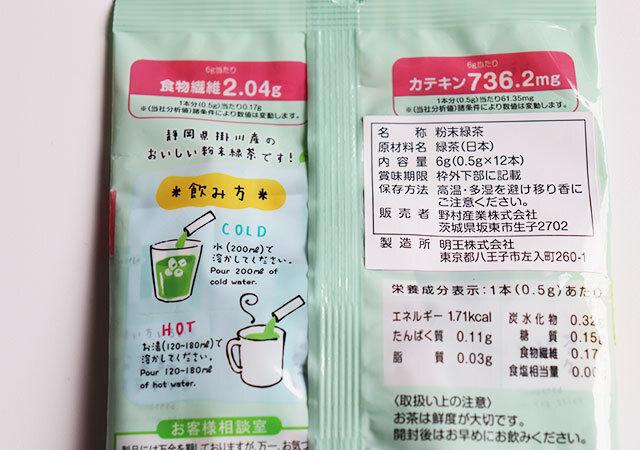 ダイソー 粉末緑茶スティック 国産 飲み方