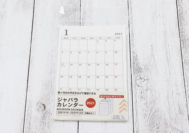 ダイソー カレンダー 蛇腹