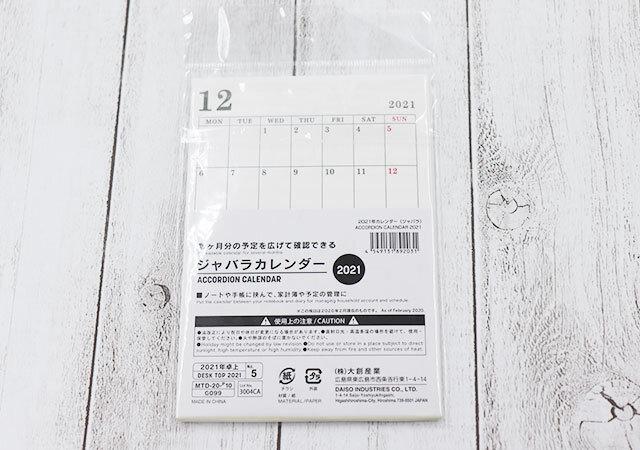 ダイソー カレンダー 2021