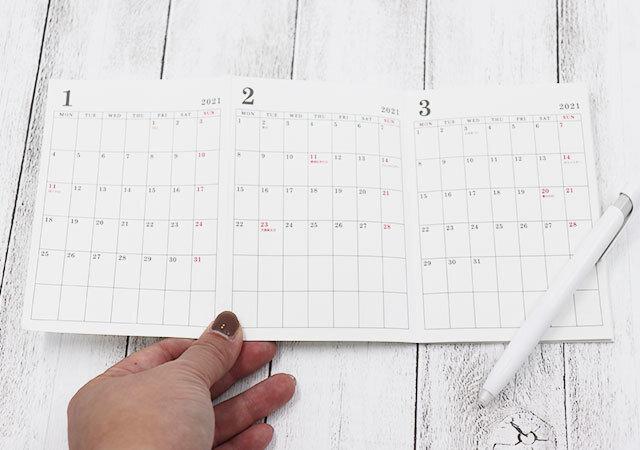 ジャバラカレンダー ダイソー