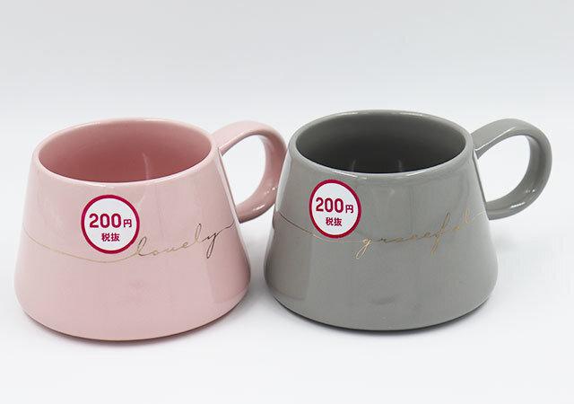 ダイソー マグカップ 200円