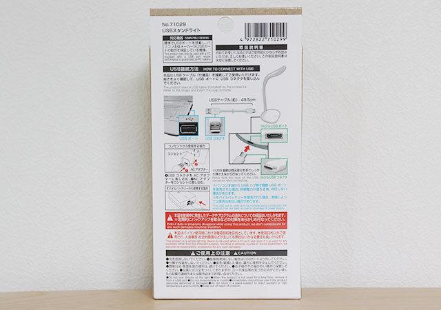 ダイソー USBスタンドライト