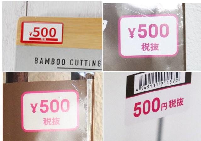 ダイソー 500円 画像