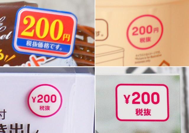 ダイソー 200円商品 画像