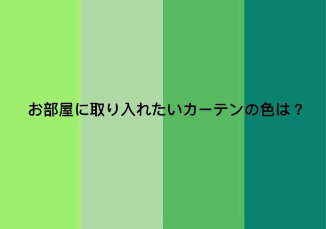 診断 カラー 緑