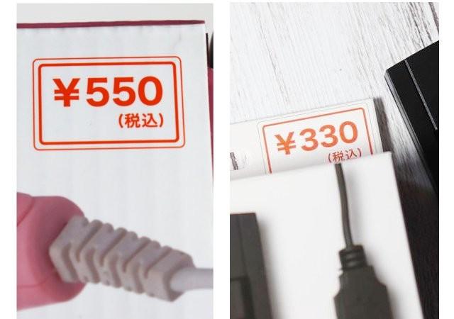 キャンドゥ 550円 330円 画像